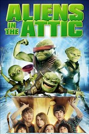 Пришельцы на чердаке / Aliens in the Attic