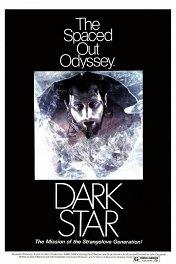 Темная звезда / Dark Star