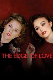Запретная любовь / The Edge of Love