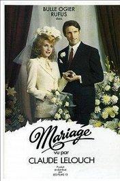Супружество / Mariage