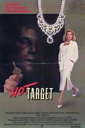 Горячая цель / Hot Target
