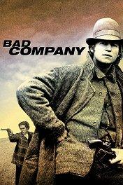 Плохая компания / Bad Company
