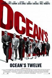 Двенадцать друзей Оушена / Ocean's Twelve