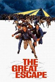 Большой побег / The Great Escape