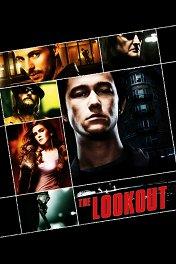 Обман / The Lookout