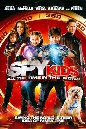 Дети шпионов 4D / Spy Kids: All the Time in the World in 4D
