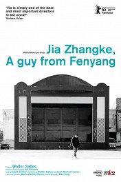 Цзя Чжанкэ, парень из Фэньяня / Jia Zhang-ke by Walter Salles