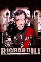 Ричард III / Richard III