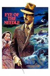 Ушко иголки / Eye of the Needle