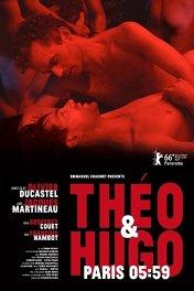 Тео и Юго в одной лодке / Théo et Hugo dans le même bateau