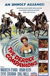 Опасные попутчики / The Deadly Companions