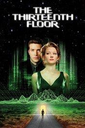 Тринадцатый этаж / The Thirteenth Floor