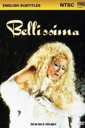 Белиссима / Bellissima
