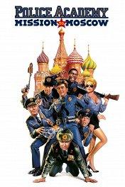 Полицейская академия-7: Миссия в Москве / Police Academy: Mission to Moscow