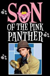 Сын Розовой пантеры / Son of the Pink Panther