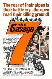 Дикая семерка / The Savage Seven
