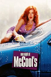 Ночь в баре МакКула / One Night at McCool's