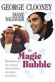 Волшебные пузыри / Unbecoming Age