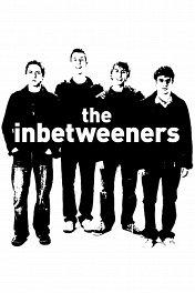 Переростки / The Inbetweeners