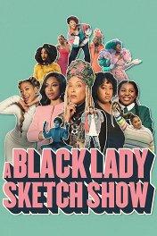 Дамы шутят по-черному / A Black Lady Sketch Show