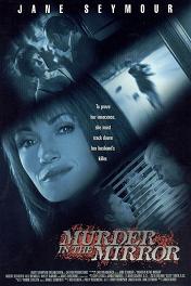 Зеркальное убийство / Murder in the Mirror