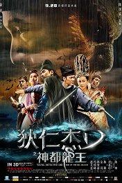 Молодой детектив Ди: Восстание морского дракона / Di Renjie: Shen du long wang