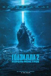 Годзилла-2: Король монстров / Godzilla: King of the Monsters