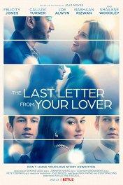 Последнее письмо от твоего любимого / The Last Letter from Your Lover