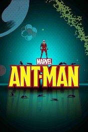 Человек-муравей / Marvel's Ant-Man