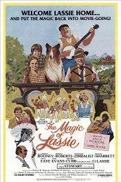 Волшебство Лэсси / The Magic of Lassie