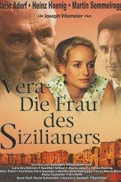 Жена сицилийца / Vera — Die Frau des Sizilianers
