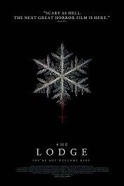 Сторожка / The Lodge