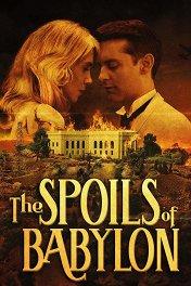 Трофеи Вавилона / The Spoils of Babylon