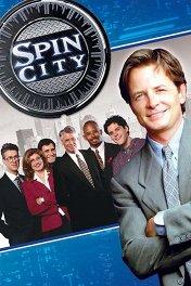 Крученый город / Spin City