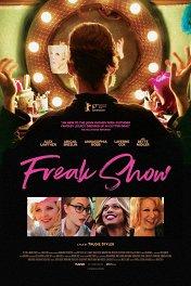 Фрик-шоу / Freak Show