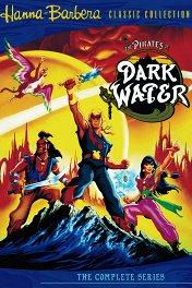 Пираты тёмной воды / The Pirates of Dark Water