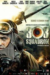 Эскадрилья 303 / Dywizjon 303