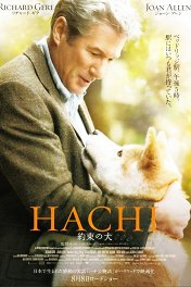 Хатико. Самый верный друг / Hachiko: A Dog's Story