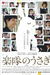 Кролик из оркестра / Gakutai no usagi
