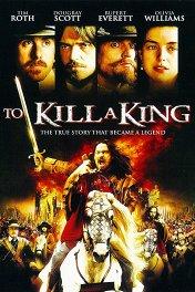 Убить короля / To Kill a King