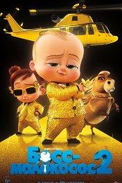 Босс-молокосос-2 / The Boss Baby: Family Business