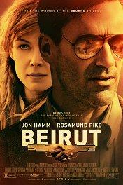 Точка невозврата / Beirut