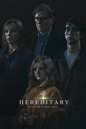 Реинкарнация / Hereditary