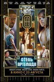 Отель «Артемида» / Hotel Artemis