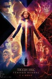 Люди Икс: Темный Феникс / Dark Phoenix