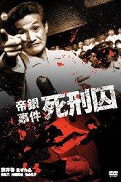 Смертный приговор за инцидент в банке Тэйгин / Teigin jiken: Shikeishû