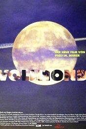 Полная луна / Vollmond