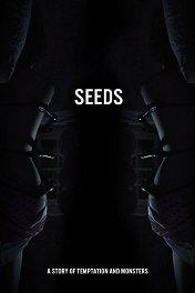Семена / Seeds