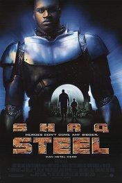 Мистер Сталь / Steel