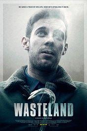Пустошь / Wasteland